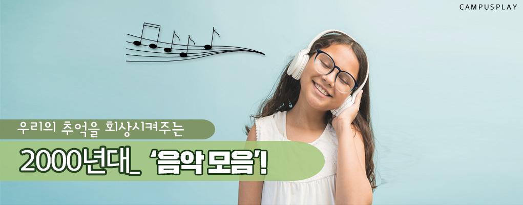 2000년대_ '음악 모음'!